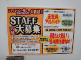 バーンズソーホーストリート イオンモール浜松市野店