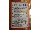 Parmenara(パルメナーラ) イオンモール浜松市野店