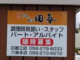 田毎 六条店