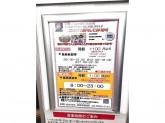 クリエイトSD 新宿早稲田店