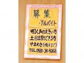 ファッションマートやまわき 本巣文殊店