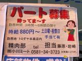 (株)小川ミート 本巣店