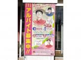 マクドナルド 大垣バイパス店