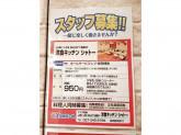 洋食キッチン シャトー