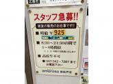 amoroso(アモロッソ)新松戸店