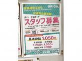 オリジンデリカ イオンフードスタイル新松戸店