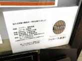 タリーズコーヒー 新松戸店