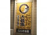 カレーハウスCoCo壱番屋 中村公園店