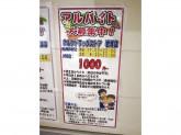 B&Dドラッグストア 岩塚店(調剤薬局併設)