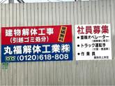 丸福メタル(株)