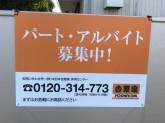 吉野家 磐田二之宮店