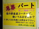 道の駅 立田ふれあいの里