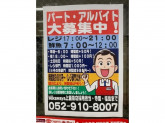 Mikawaya(ミカワヤ) 上飯田店