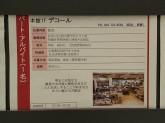 decor(デコール) エスパル仙台店