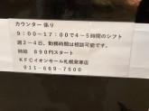 ケンタッキーフライドチキン イオンモール札幌発寒店