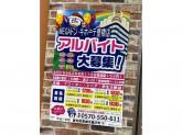 MEGAドン・キホーテ 豊橋店