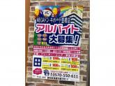フジヤマ55 ドン・キホーテ豊橋店