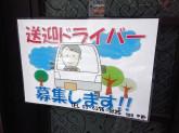 デイサービスセンター TNるーすと 西新宿
