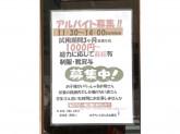 井手ちゃんぽん 名古屋店