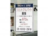 PAPA'S 庄内店