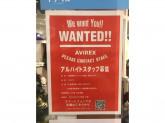 AVIREX(アヴィレックス) イオンモール熱田店