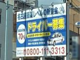 宝タクシー 高畑営業所