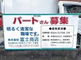(株)富士商店