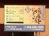 いちおしや 伝五郎 岐阜市橋店