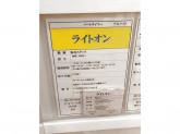 ライトオン 福井大和田アピタ店