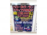 ハローズガーデン 島田店