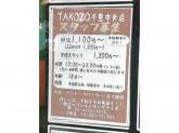 TAKOZO