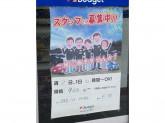 (株)レンタリース東海 バジェットレンタカー岐阜駅前店