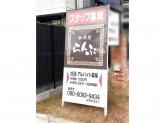 珈琲屋 らんぷ 小田井店