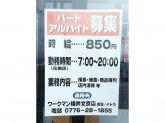 ワークマン 福井文京店