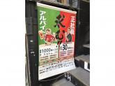白木屋 阿倍野駅前店