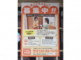 ワタミの宅食 名古屋昭和営業所