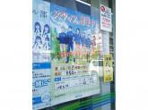 ファミリーマート 福井二の宮五丁目店