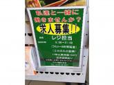 ヤスサキワイプラザ グルメ館 松本店