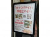 焼肉ホルモン ゆうすい 八幡山店