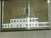 AUBE hair azul 吉祥寺2号店
