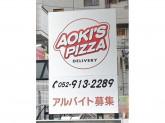 アオキーズ・ピザ 平安通店