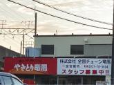 (株)全国チェーン竜鳳 一宮営業所
