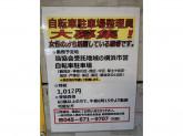 一般財団法人 横浜市交通安全協会(反町駅自転車駐車場)