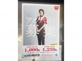 すき家153号千種本町店