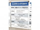 エステティック TiARY(ティアリィ) サンマルシェ高蔵寺店