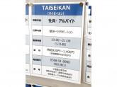 TAiSEiKAN(タイセイカン) サンマルシェ高蔵寺店