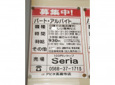 Seria (セリア) アピタ高蔵寺店