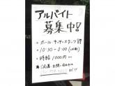 AOI cafe(アオイ カフェ)