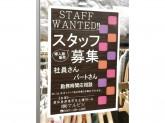sun rose(サンローズ) ヨシヅヤ名古屋名西店