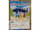 ファミリーマート 高蔵寺駅南口店